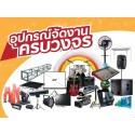 รับจัดงาน อุปกรณ์พร้อม แสง สี เสียง ชลบุรี พัทยา ระยอง 083-887-7789
